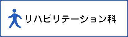 リハビリテーション科へ