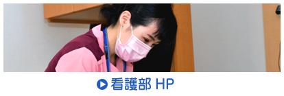 看護部のHPへ